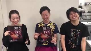 2018年8月15日 (水) ~2018年8月19日 (日)に新宿村LIVEで上演される「あ...