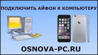 Как подключить Айфон в компьютеру?(Как скинуть фото с Айфона на компьютер: http://www.osnova-pc.ru/prosmotr_posta.php?id=270 Регистрация в iTunes: ..., 2015-10-19T08:02:53.000Z)