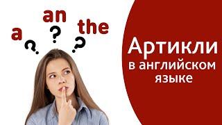 АРТИКЛИ в английском языке - A, AN, THE. Самое важное об артиклях!