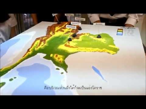 สื่อการสอนโมเดลจำลองลักษณะภูมิประเทศของประเทศไทย