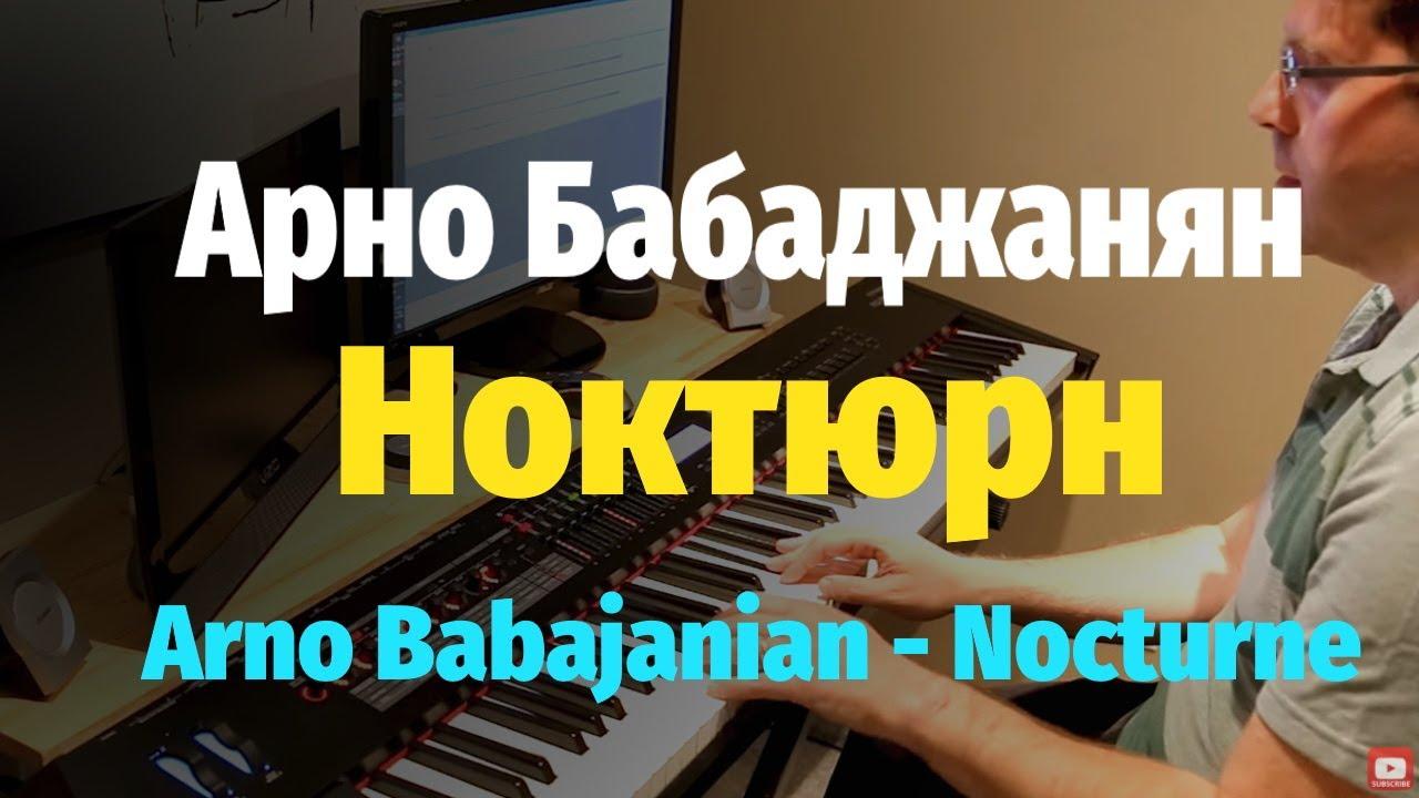Арно Бабаджанян - Ноктюрн - Пианино, Ноты / Arno Babajanian - Nocturne - Piano Cover