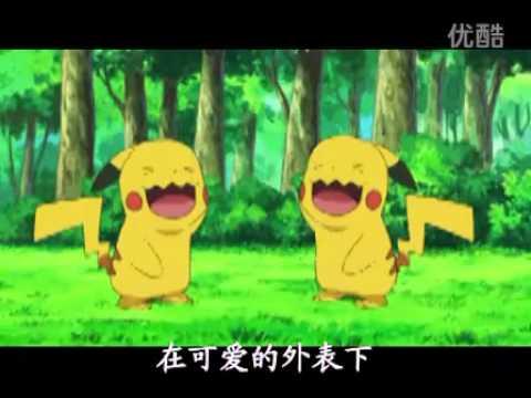 葫芦狼制作——超萌歌曲大黄老鼠皮卡丘字幕版.flv