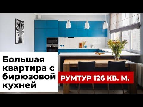 РУМТУР: Большая квартира с бирюзовой кухней. Ремонт с дизайнером интерьера