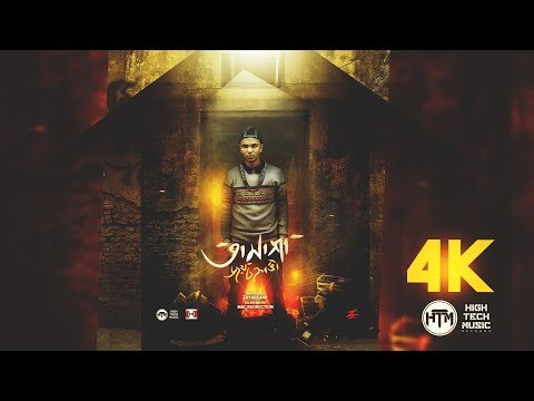 Tamasha - তামাশা (Bangla Hiphop 2019) | Joy Chakraborty | Zayad Zaad | HTM Records