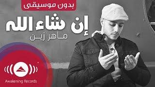 Maher Zain - Insha Allah | (ماهر زين - إن شاء الله (بدون موسيقى | Vocals Only (Lyrics)