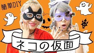 ハロウィンにぴったりな猫の仮面をDIYしてみたよ〜♡ 100均でそろう材料...