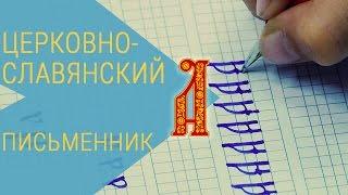 Урок церковнославянского языка. Письменник. Слова на букву «Аз»