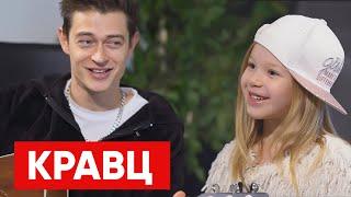 КРАВЦ Павел Кравцов и Лиза Медведева Интервью с рэпером Тексты огонь