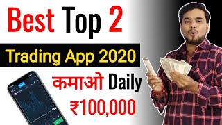 Top 2 Best Trading App 2020 | Binomo | Olymp Trade | Online Trading In India | Make Money Online