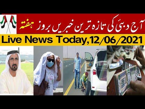 uae urdu news | dubai live news, uae weather, abu dhabi urdu