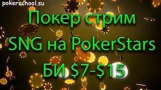 Покер стрим. SNG buy-in $7-15, 12-18 players, 9-max, 6-max. PokerStars.