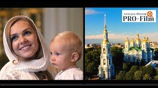 Очень красивый клип! Крещение малыша. Песня - Класс!!