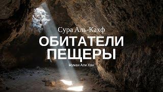 Сура Аль-Кахф. Обитатели пещеры | Нуман Али Хан