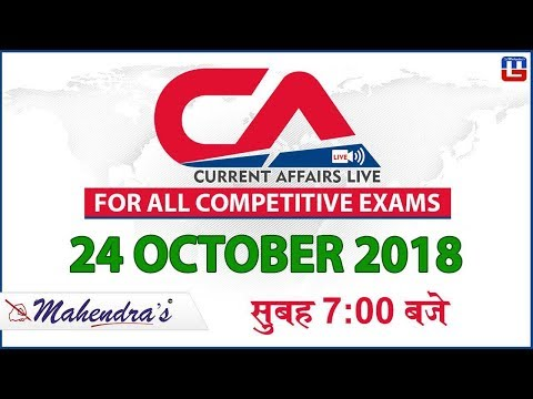 24 October | Current Affairs 2018 Live at 7:00 am | UPSC, Railway, Bank,SSC,CLAT, State Exams