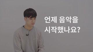 동아방송예술대학교 실용음악과 합격후기- MCMI 수강생