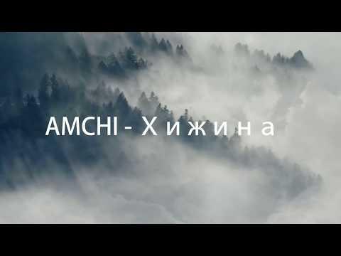 AMCHI - Хижина (2019)