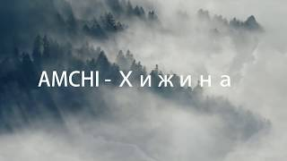 AMCHI - Хижина (2019) mp3