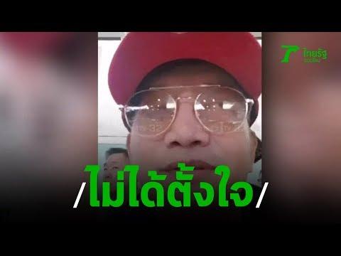 เสี่ยท็อป โต้คลิปหลุดไม่ได้ตั้งใจปล่อย | 08-10-62 | ข่าวเย็นไทยรัฐ