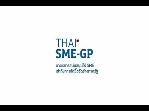 มาตรการสนับสนุนให้ SME เข้าถึงการจัดซื้อจัดจ้างภาครัฐ