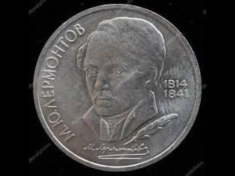 1 рубль 1989 года Михаил Юрьевич Лермонтов.Цена ???