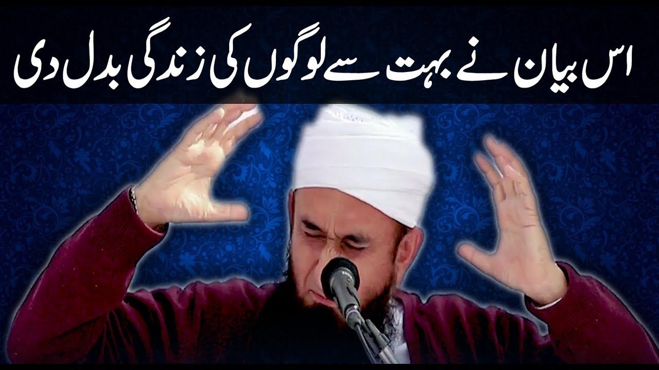 This 10 Minutes Bayan Change Your Life Best Of Maulana Tariq Jameel Ramadan Bayan 2018