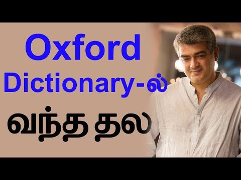 Thala Ajith's name in a world famous dictionary! | Oxford Dictionary - ல் வந்த தல  !
