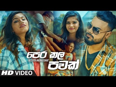 Pera Kala Pawak - Seejith Akurassage Official Music Video 2019 | New Sinhala Music Videos 2019