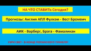Прогнозы на футбол Фулхэм Вест Бромвич АИК Варберг Брага Фамаликан
