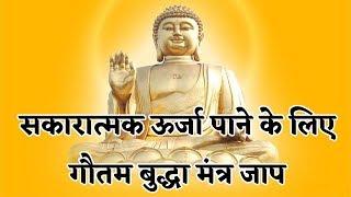 सकारात्मक ऊर्जा पाने के लिए गौतम बुद्धा मंत्र जाप | Lord Buddha Mantra Jaap