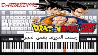 dragon ball Z piano tutorial // تعليم عزف دراغون بول بالبيانو مع الكلمات