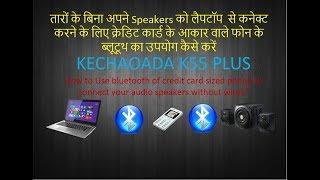 Kechaoda K55 Reset Password