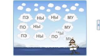 Развивающие интерактивные игры на mersibo.ru