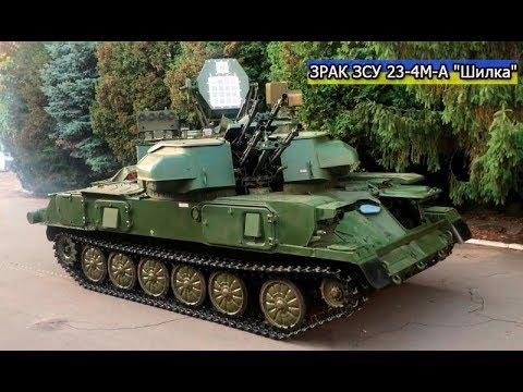 """ЗРАК ЗСУ 23-4М-А """"Шилка"""" / SAM System 23-4М-А"""