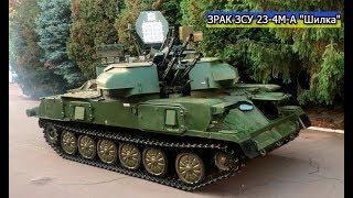 ЗРАК ЗСУ 23-4М-А ''Шилка'' / SAM System 23-4М-А