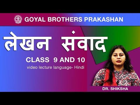 HINDI 9 & 10 Lekhan samvaad Dr Shiksha