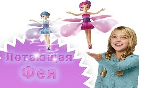 Товары для одностраничников IdeaChina обзор игрушки летающая Фея (Flying Fairy)(, 2014-12-24T03:23:10.000Z)