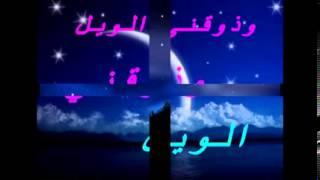 Hicham Salem Ya Njoum Elil