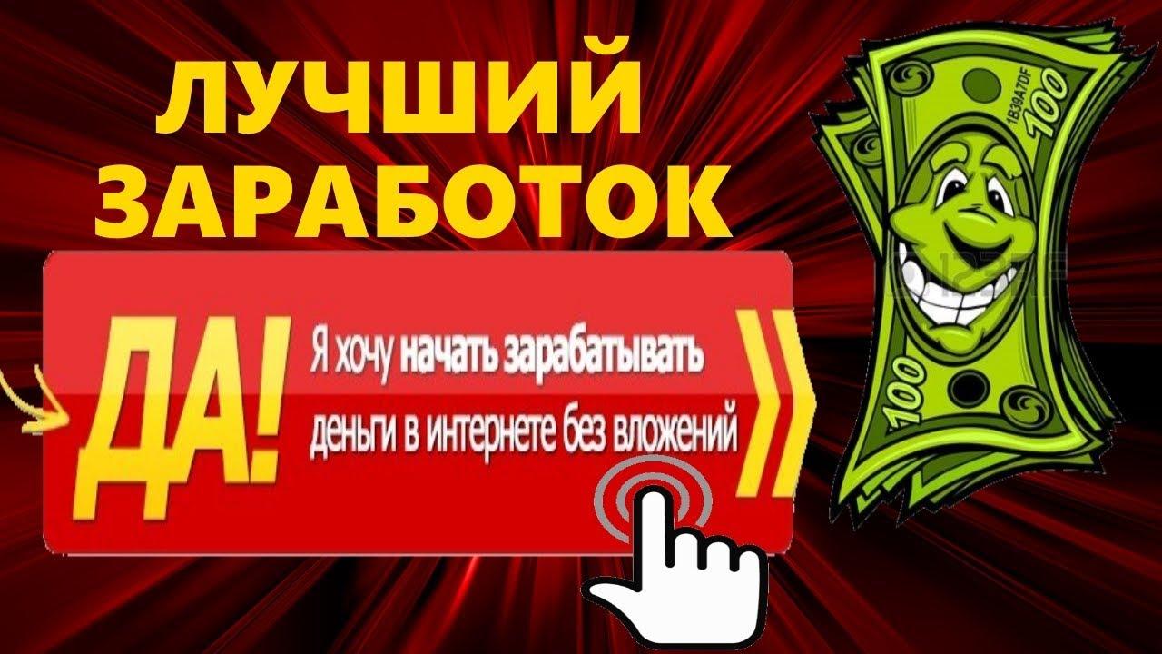 Как Заработать Деньги в Интернете Новичку |как быстро заработать юристу денег