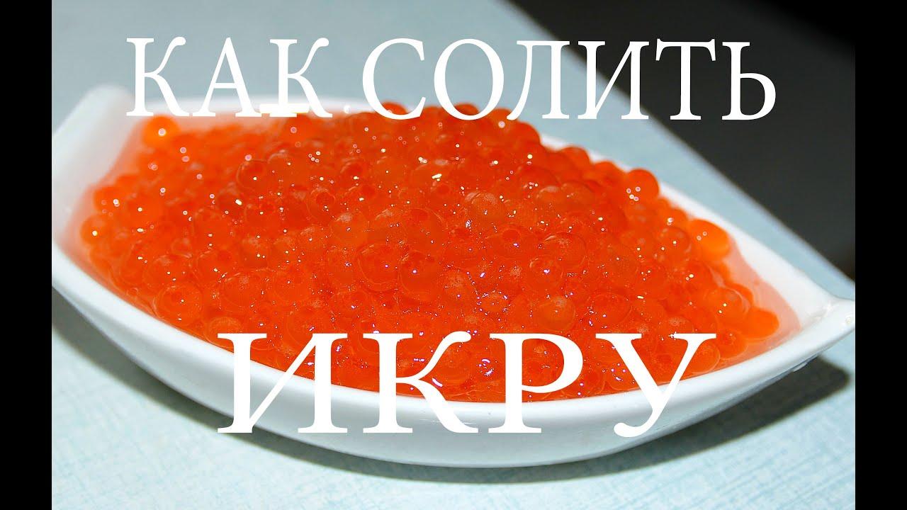 Как засолить икру красной рыбы . ( caviar recipe )
