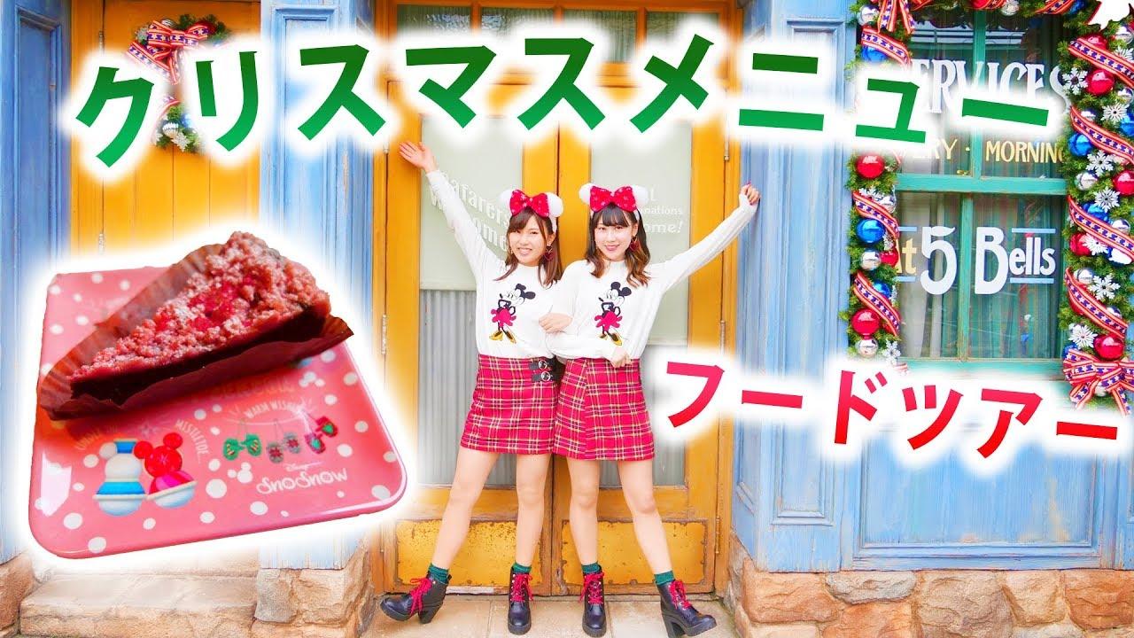 ディズニーシー】双子コーデでクリスマスメニューを爆食♡ - youtube