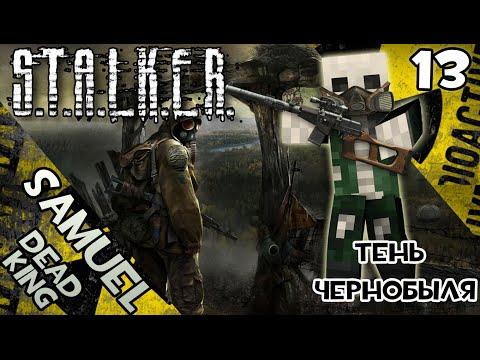 S.T.A.L.K.E.R.:Тень Чернобыля (Код от двери на Радаре) #13