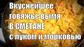 Говяжье вымя со сметаной луком и морковью вкусное очень