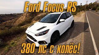 Ford Focus RS c 380лс дөңгелек. Суперкар үшін қиын қызметкерлер болып табылады [BMIRussian]