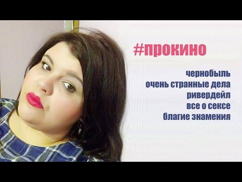 #ПроКино: Чернобыль, Очень странные дела, Ривердейл, Все о сексе, Благие знамения