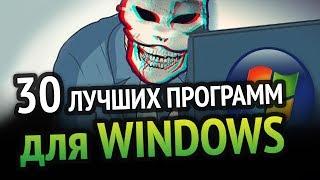 30 ЛУЧШИХ ПРОГРАММ ДЛЯ WINDOWS за ВСЁ ВРЕМЯ!!!