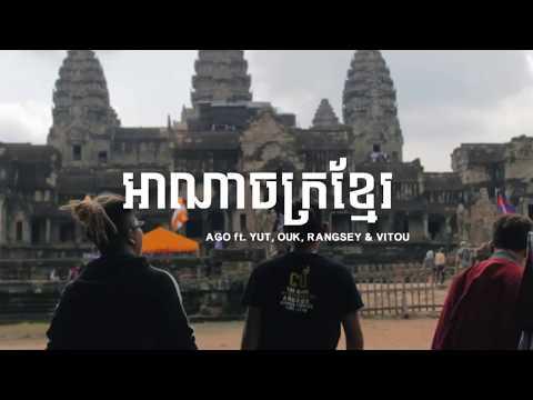 Ago, Yut, Ouk, Rangsey and Vitou - អាណាចក្រខ្មែរ  - ANACHAK KHMER
