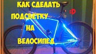 как сделать подсветку на велосипед(Всем привет. Сегодня вы увидите новую самоделку. не забудь заглянуть сюда: VK: https://vk.com/npo100shok Группа VK: https://vk...., 2016-07-23T11:33:31.000Z)