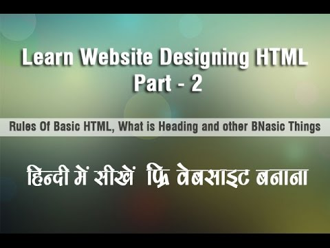HTML Tutorial Basic coding Rules in HINDI Part 02  (www.ment