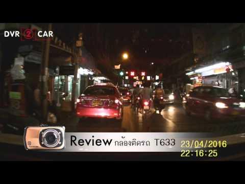 กล้องติดรถยนต์ T633 (ตอนกลางคืน)