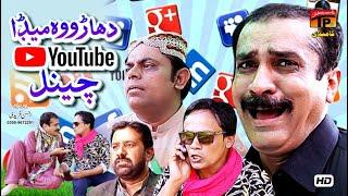Dharo Wo Meda | Akram Nizami | TP Comedy